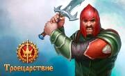 'Троецарствие' - MMORPG на основе славянских мифов